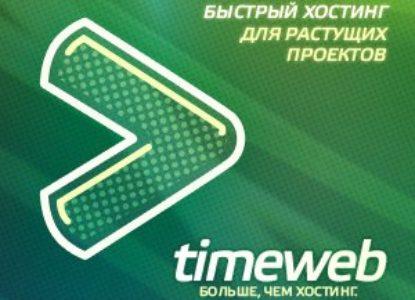 timeweb3